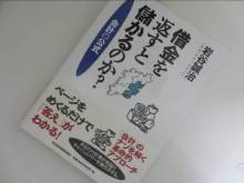 shakkinwokaesuto